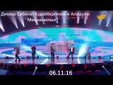 Димаш-Ерболат Кудайбергенов жане Алаш