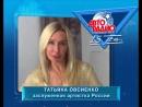 Татьяна Овсиенко приглашает на Дискотеку 80-х в Ледовый дворец 03.11