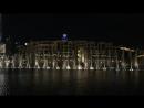 Танцующие фонтаны. Дубай Молл