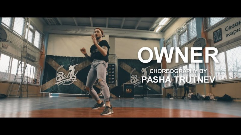 Owner || Dancehall Bullet camp, Krasnodar city || choreography by Pasha Trutnev || dec. 2017
