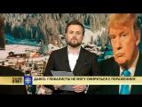 Ведьмы, черти и Трамп: в Давосе стартовал шабаш глобалистов