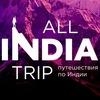 All India Trip - Авторские туры в Индию