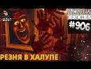BONNI BRO РЕЗНЯ В ХАЛУПЕ RUST SURVIVAL 42 СЕЗОН 906