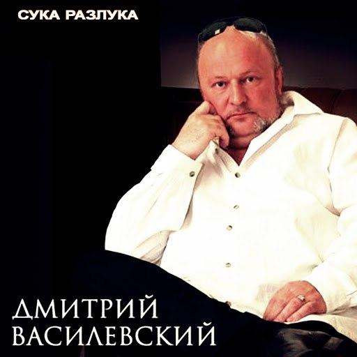 Дмитрий Василевский альбом Сука-разлука