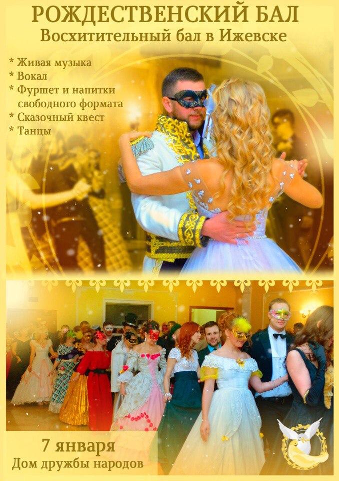 Афиша Ижевск РОЖДЕСТВЕНСКИЙ БАЛ 7 янв в Ижевске