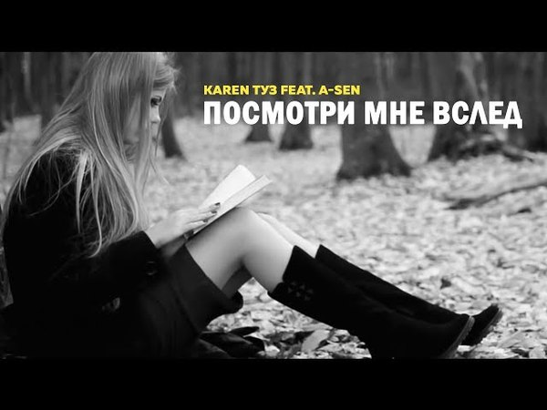 Karen ТУЗ feat A Sen Посмотри Мне Вслед