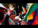 Боливия Поступательное движение вперёд Ч 1