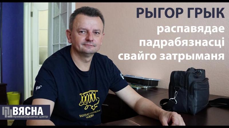 Актывіст Рыгор Грык распавядае пра сваё затрыманне