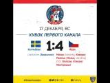 Кубок Первого канала 2017. Швеция - Чехия (17.12.2017)