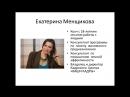 Как выйти замуж. Екатерина Менщикова. Территория счастья.Часть 1