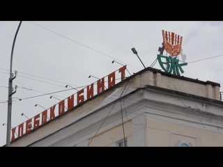 #ХэлоуВоркута | Закрытие хлебозавода