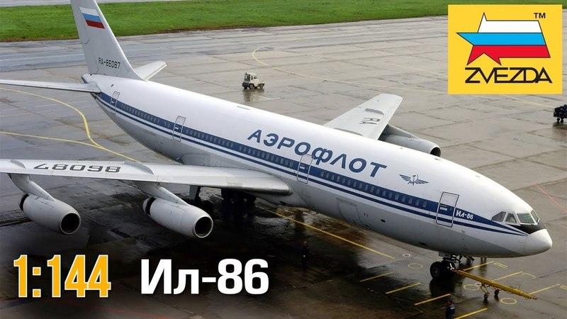 Самолет Ил-86 :: 1/144 :: Zvezda :: Распаковка, обзор