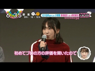 [TV] Aragaki Yui - Промо фильма Микс - 2017.10.02