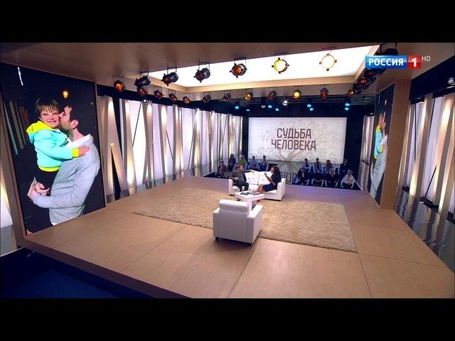 Судьба человека с Борисом Корчевниковым. Эвелина Бледанс. Трейлер
