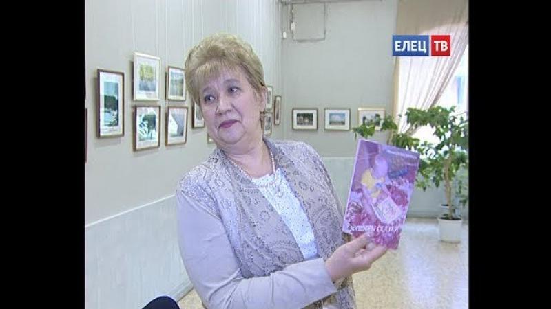 Жизнь – источник вдохновения! Елецкая поэтесса Ирина Семенюта отметила два юби ...
