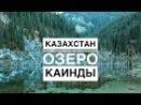 Казахстан (Алматы) озеро Каинды, Toyota центр встреча с подписчиками.