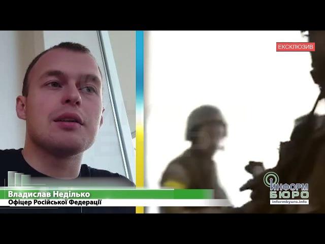 Чужі серед своїх в чому зізнався строковик РФ