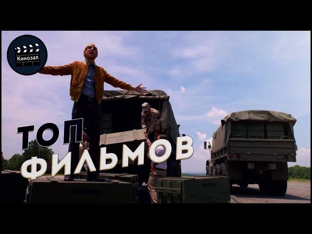 Пятёрка хороших фильмов от hope-site.ru 4 (ссылки на фильмы в описании )