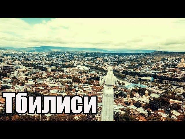 Контрастная Грузия. Тбилиси