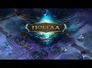 League of Legends - игра на Ясуо (ARM)