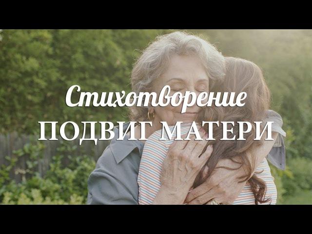 Красивое стихотворение про маму | Подвиг Матери | Стихотворение Алёны Гладковой