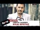 Γιώργος Γιασεμής Είσαι Έρωτας Giorgos Giasemis Eisai Erotas Official Audio Release