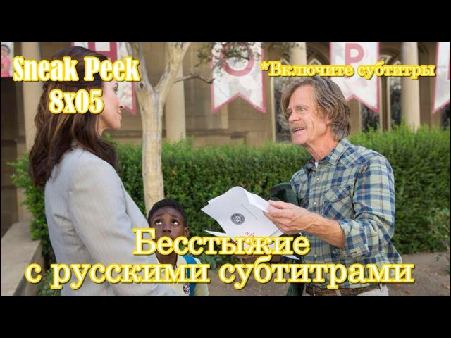 Бесстыжие 8 сезон 5 серия - Фрагмент из серии с русскими субтитрами Shameless 8x05 Sneak Peek
