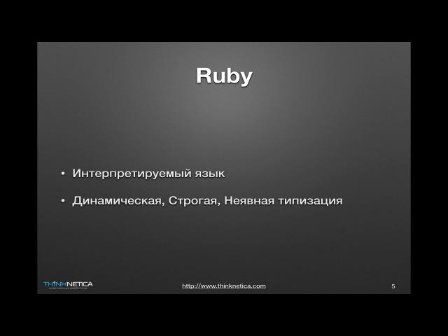 Занятие 1. Основы Ruby. Часть 1