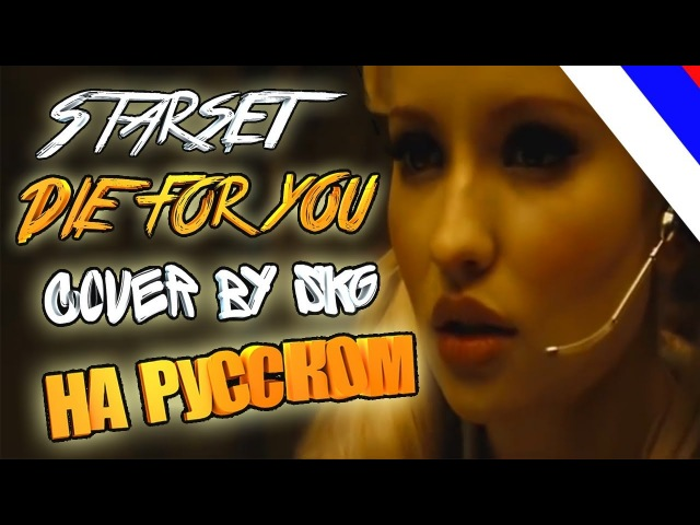 Starset - Die For You (COVER BY SKG НА РУССКОМ)