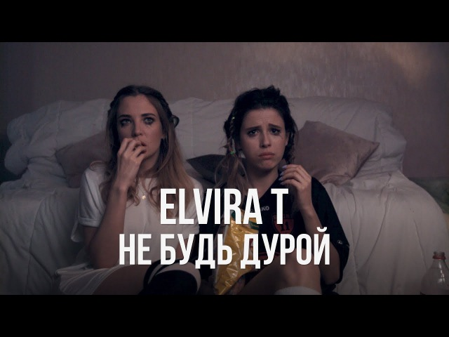 Elvira T - Не будь дурой