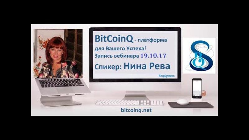 BitCoinQ- запись вебинара 19.10.17 Спикер Нина Рева