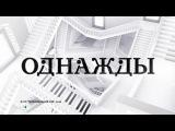 Однажды... с Дмитрием Хворостовским (2016)