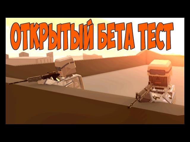 OBT | ОТКРЫТЫЙ БЕТА ТЕСТ | первый день | BattleBit
