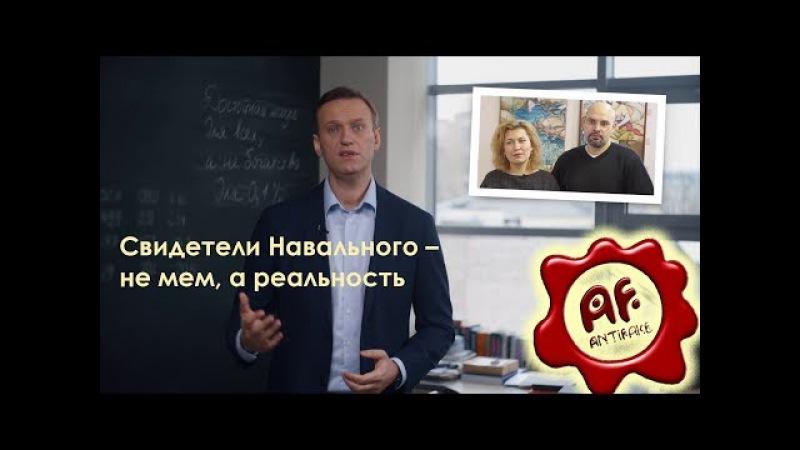 Свидетели Навального – это не мем это реальность