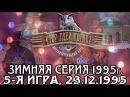 Что? Где? Когда? Зимняя серия 1995г., 5 игра от 23.12.1995 (интеллектуальная игра)