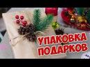 NEW YEAR 2018 🎄 УПАКОВКА ПОДАРКОВ 🎄 DIY Мастер-класс hitsadTV