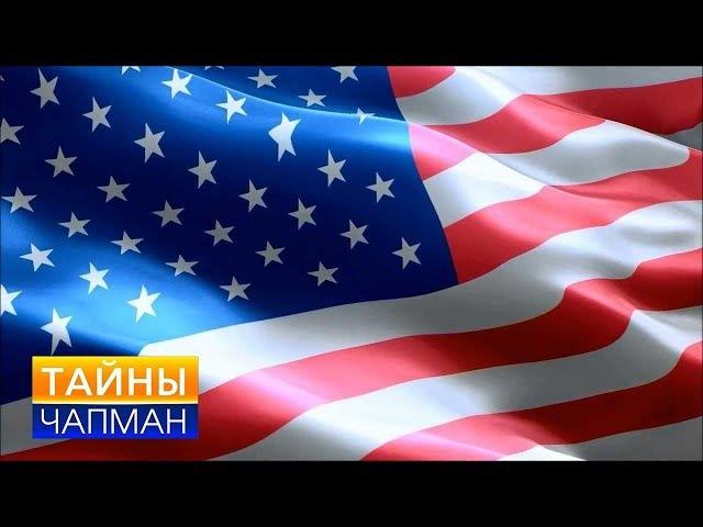 Тайны Чапман. На тропе войны по-американски (15.11.2017) HD