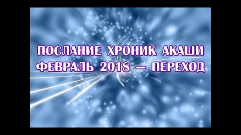 🔹Февраль 2018 — переход. Послание Хроник Акаши.