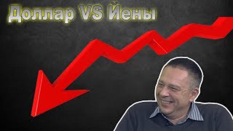 Степан Демура: Странная картина по доллару и золоте!