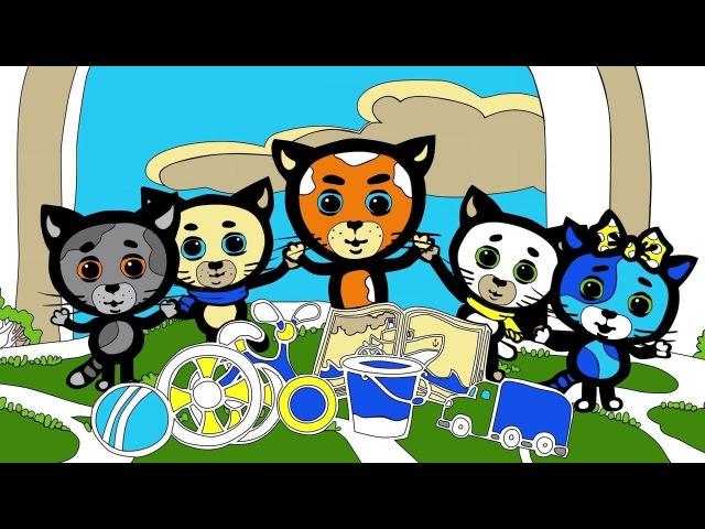 Раскраски Считалочки Чтобы быть весёлым Три котенка мультик для малышей