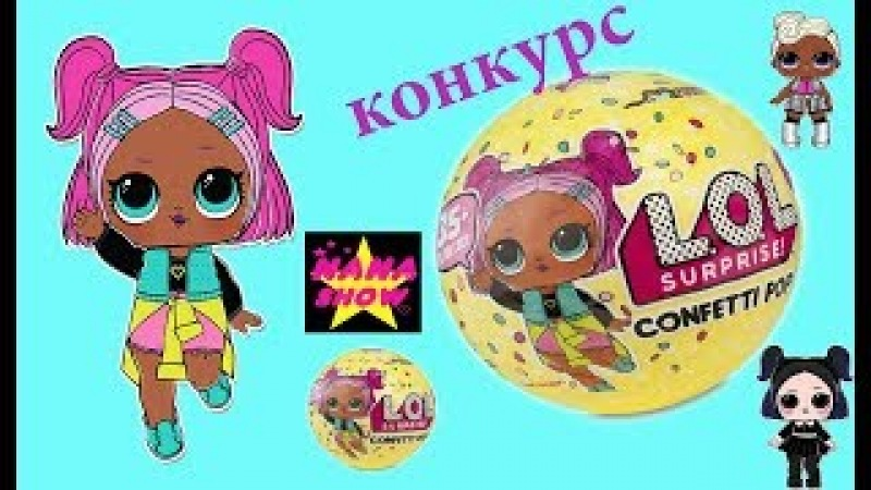 ЛОЛ CONFETTI POP КОНКУРС LOL SUPRISE SERIES 3 КУКЛЫ ЛОЛ