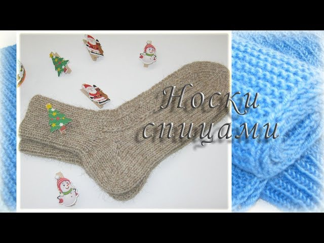 Носки спицами От мыска С пяткой бумеранг Как я их вяжу мой процесс вязания в видео