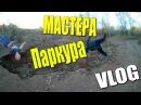 VLOG Мастера паркура Как легко делать сальто