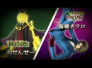 PS3/PS Vita「Jスターズ ビクトリーバーサス」第3弾PV 殺せんせー・ネウロ参戦ver.