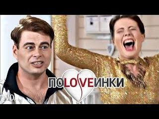 Украинский Брэд Питт ► Половинки ► Alex Angel ► #2