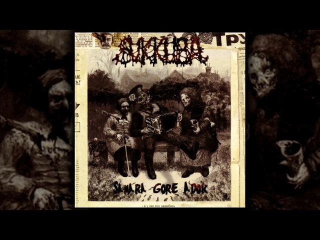 Sukkuba - Samara Gore Adok FULL ALBUM (2011 - Groovy Goregrind / Brutal Death Metal)
