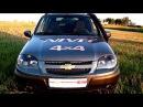 Шевроле НИВА/Chevrolet NIVA: длительный тест Автопанорамы