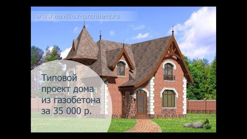 Готовый типовой проект дома из газобетона К-143-G за 35000 рублей купить