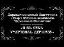 Дореволюціонный Совѣтчикъ Я въ себѣ умертвилъ державу