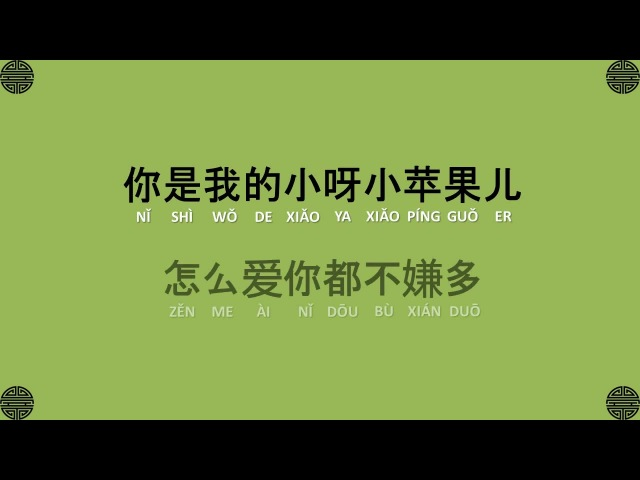 Little Apple 小苹果 (xiao pingguo) / 筷子兄弟 (Chopstick Brothers) Pinyin Lyrics
